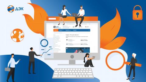 Новый сервис ПАО «ДЭК»: услуги компании для юридических лиц доступны в Личном кабинете