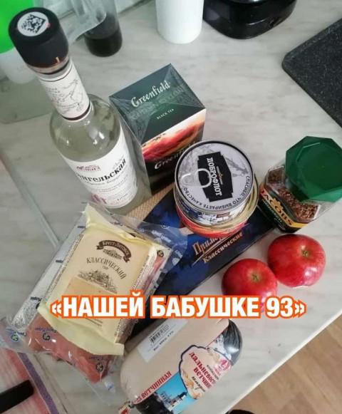 «Позор!»: ветеранам ВОВ подарили водку и закуску к празднику