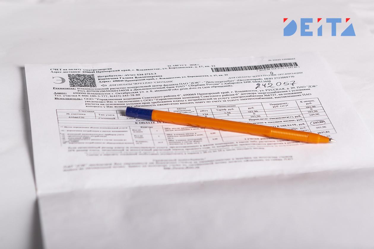 Расходы за услуги ЖКХ смогут компенсировать порядка 50 тысяч бюджетников Приморья