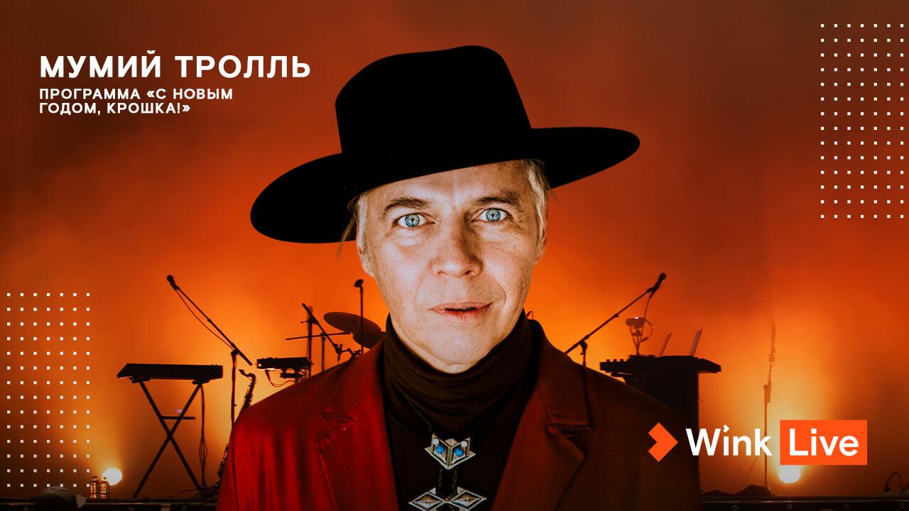 Телевизионная премьера концерта группы «Мумий Тролль» состоится в видеосервисе Wink в День города Владивостока