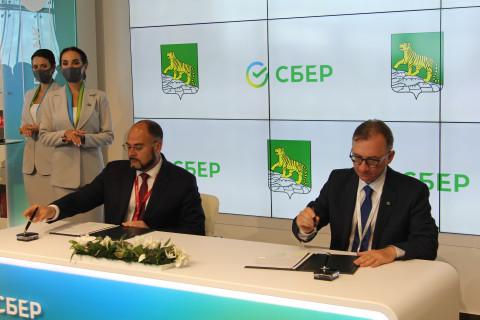 Администрация Владивостока и Сбер подписали соглашение о сотрудничестве