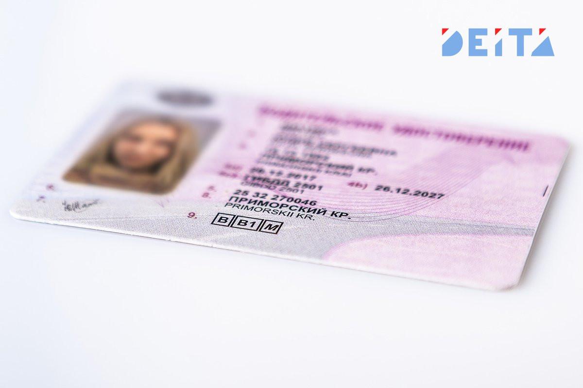 Водительские права предложили приравнять к паспорту