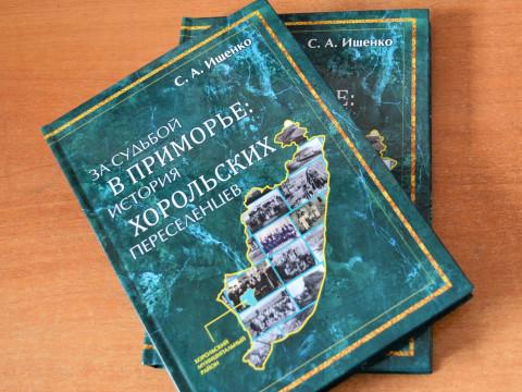 Приморский депутат презентовал свою книгу