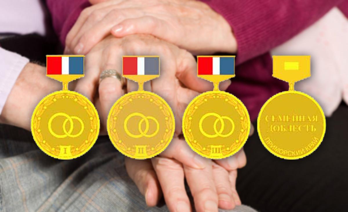 Почетными знаками «Семейная доблесть» будут награждены 12 семейных пар из Владивостока