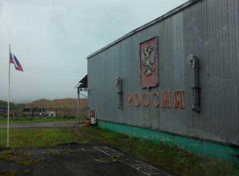 Кланы и «казаки»: Трутнев уехал, анархия на границе осталась