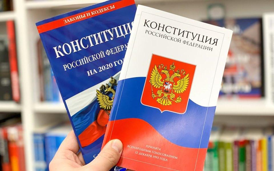 Обновлённая Конституция России вступила в силу