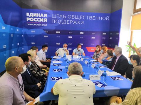 Во Владивостоке заработал Штаб общественной поддержки Партии