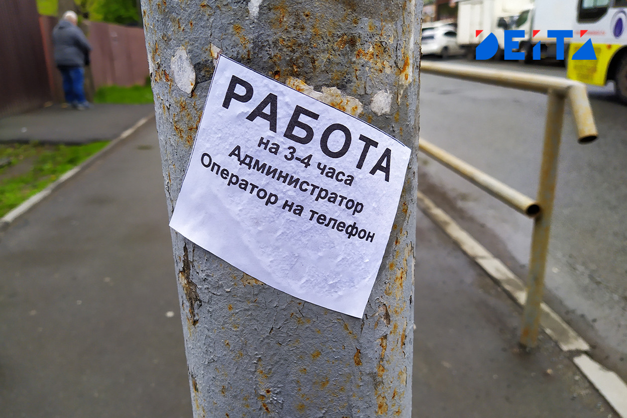 DEITA-Рейтинг: Самые безработные регионы России