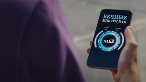 Tele2 предлагает услугу для занятых клиентов