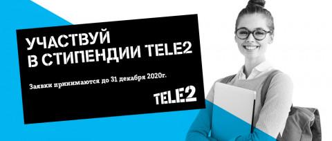 Tele2 и ДВФУ объявили о старте стипендиальной программы
