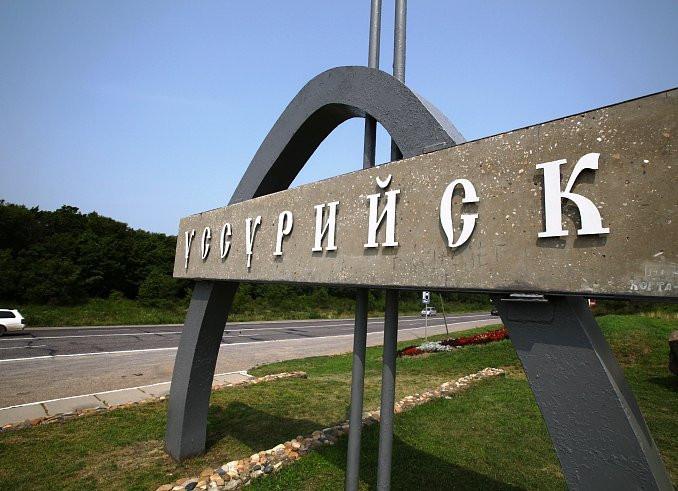 «Восток» переехал в Уссурийск