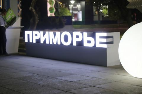 Председатель Заксобрания Александр Ролик подвёл итоги ВЭФ