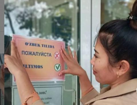 Узбекам запретили говорить по-русски