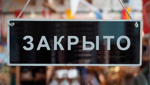 Жесткий карантин введен на Украине