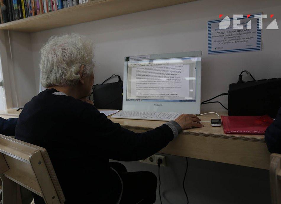 Специальный сайт для пенсионеров запустили в Приморье