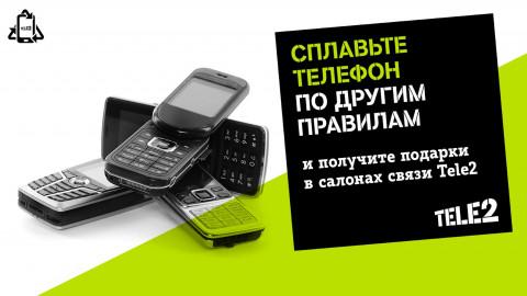 Tele2 принимает на переработку от приморцев старые телефоны