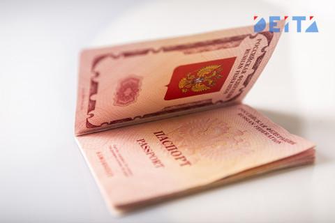 Объявлено, каким будет электронный паспорт в России