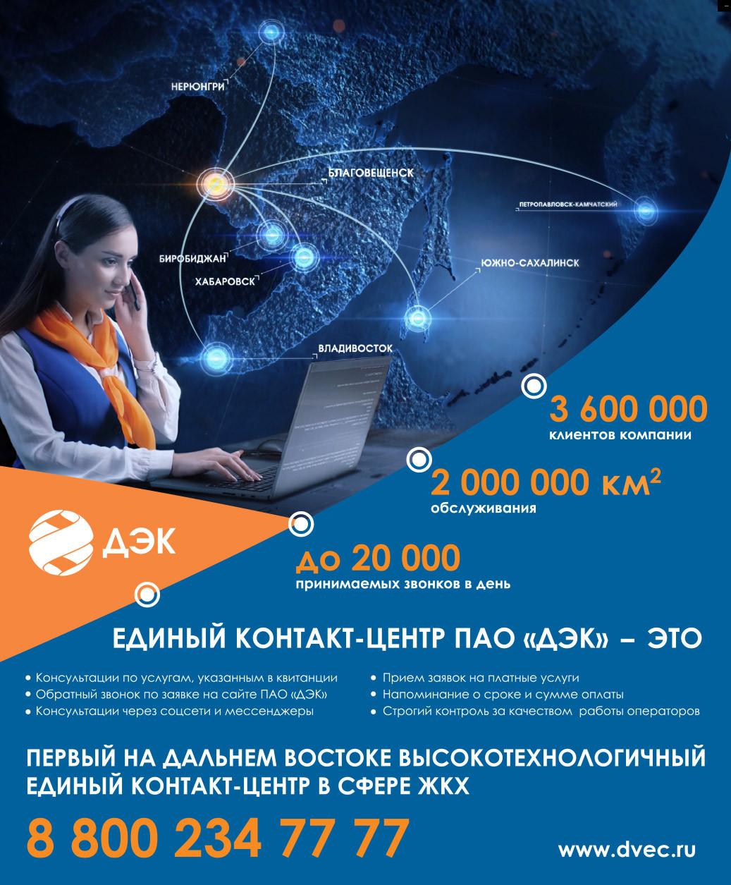 Открыт уникальный в сфере ЖКХ Единый контактный центр для жителей Дальнего Востока