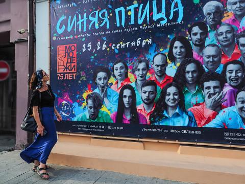 Взлёт Синей птицы: юбилейный 75-й сезон открывает Приморский театр молодёжи