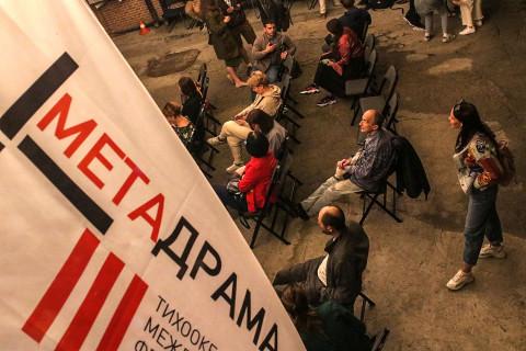 Открытость обществу и интеграция региона: мнение экспертов по следам Метадрамы