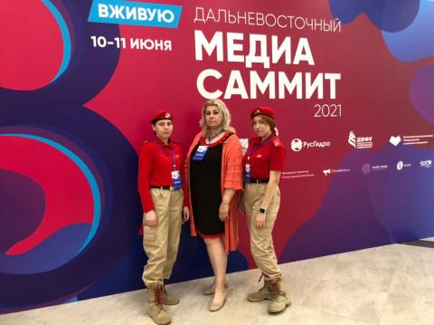 Юнармейцы Приморья приняли участие в Медиасаммите