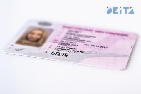 Кредиты по водительским правам начнут выдавать с 2022 года