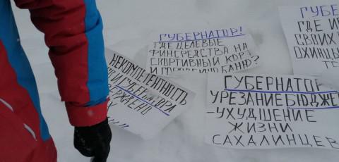 «За вранье и приоритеты»: тысячи подписей собрали сахалинцы на митинге против губернатора