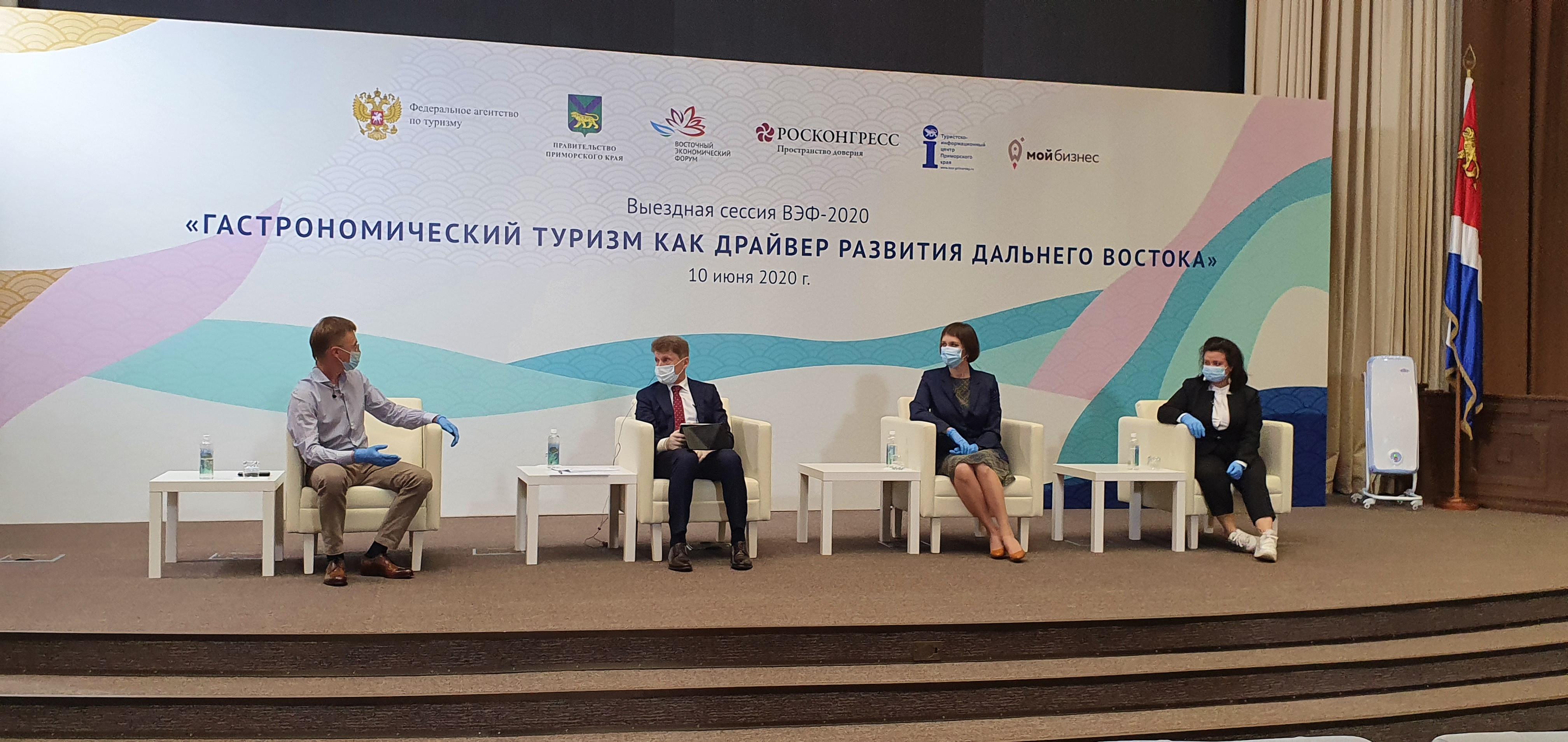 Итоги выездной сессии ВЭФ: феномен дальневосточной кухни может объединить все субъекты региона