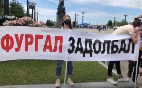 «Фургал задолбал» – власти решили хитро бороться с митингами в Хабаровске