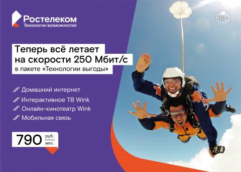Во Владивостоке «Ростелеком» бесплатно разогнал интернет до 250 Мбит/с