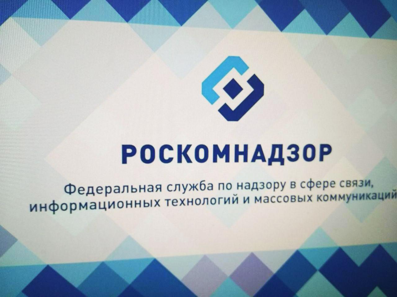 Управление Роскомнадзора по Приморскому краю напоминает