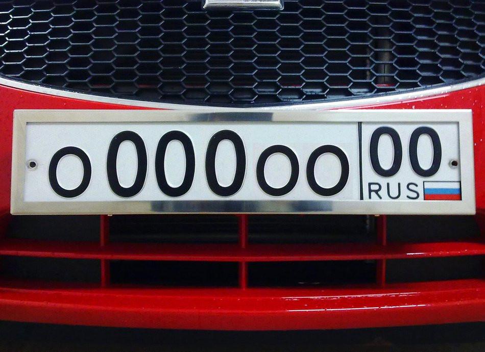 Правительство установило новые правила продажи «красивых» автомобильных номеров