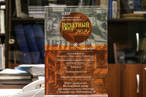 Принимаются заявки на Дальневосточную выставку-ярмарку «Печатный двор»