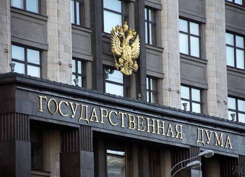 Госдума запретила говорить о судьях и силовиках