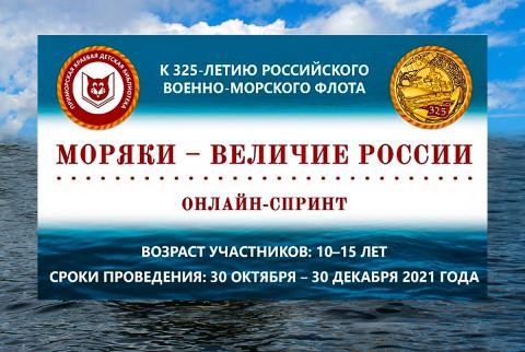 Подготовка к онлайн-спринту в честь основания ВМФ России и ТОФ началась: дети и подростки готовятся к старту