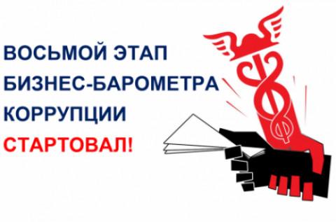 ТПП РФ в восьмой раз замеряет коррупцию