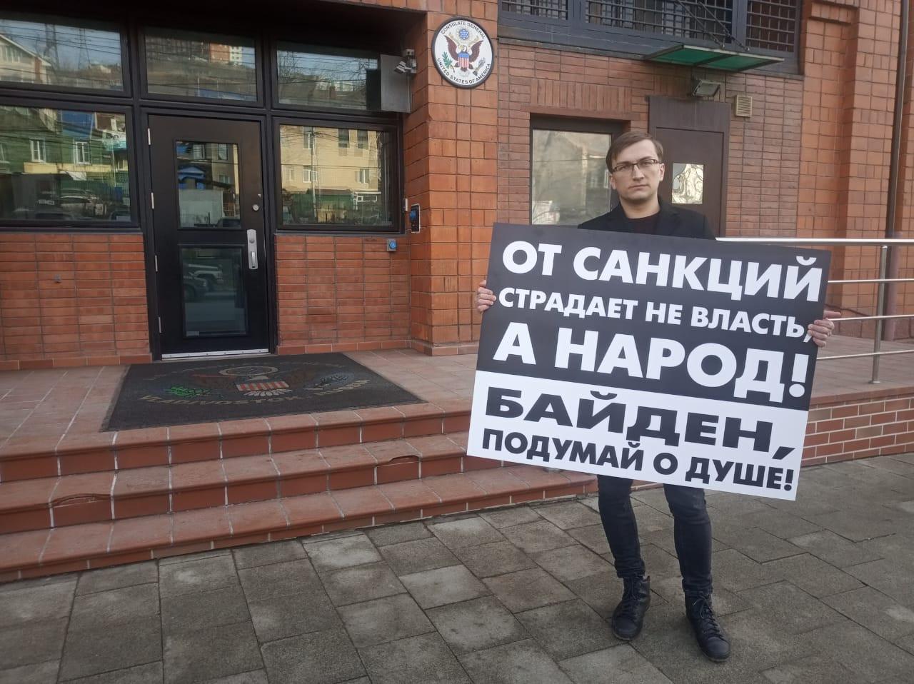 Друзья и враги Байденавстретились у генконсульства США во Владивостоке