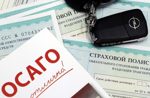 Новый способ выбора ОСАГО появился в России