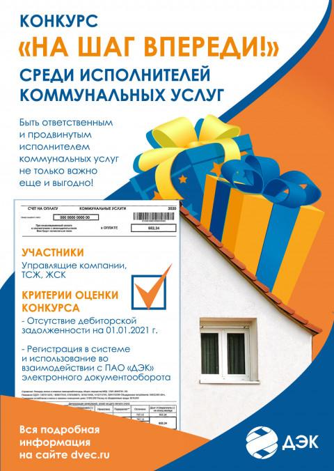 Дальневосточная энергетическая компания запустила конкурс среди исполнителей коммунальных услуг «На шаг впереди!»