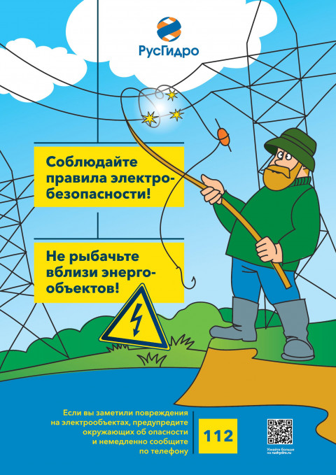 Хабаровские электрические сети предупреждают об опасности рыбалки вблизи линий электропередачи