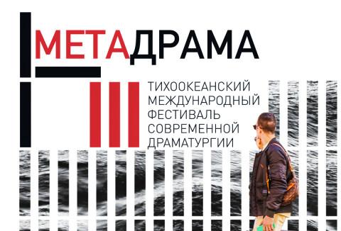 Метадрама расширяет локации: фестиваль выходит за границы Театра молодёжи