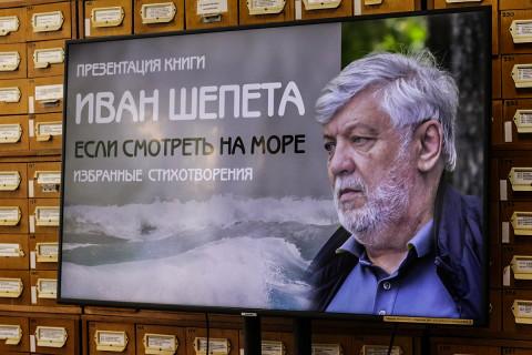 Издана новая книга Ивана Шепеты «Если смотреть на море»