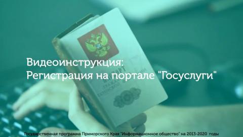 """Председатель ТСЖ не поладил с """"Госуслугами"""""""
