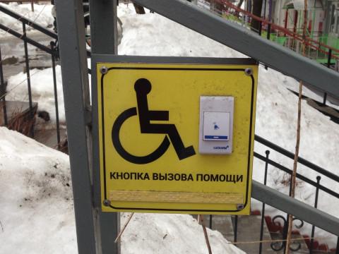 В Приморье хотят доплачивать инвалидам