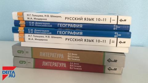 Учебники станут проверять по советской схеме