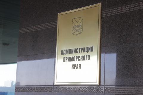 Ещё один вице-губернатор уволен из администрации