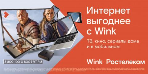 При подключении впечатлений от Wink интернет выгоднее