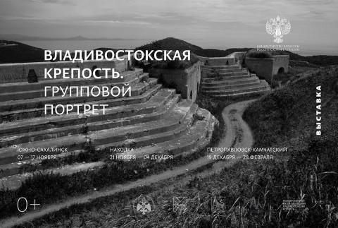 Владивостокскую крепость увидят жители Дальнего Востока