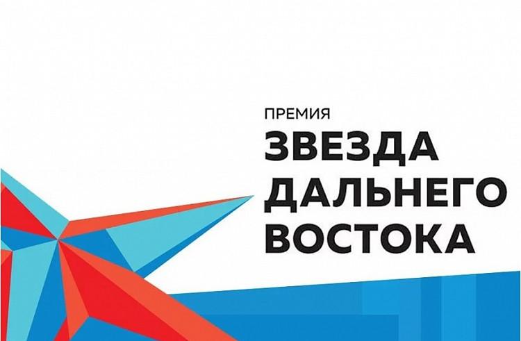 Имена лучших дальневосточников назовут в Москве