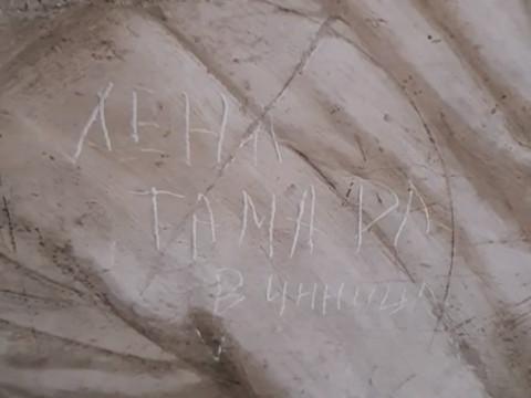 Украинки выцарапали автографы на фреске Рафаэля в Ватикане